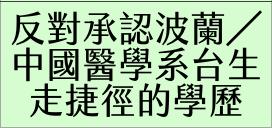 反對承認波蘭╱中國醫學系台生走捷徑的學歷