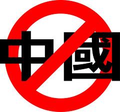 支持「中国製品不買運動(チャイナフリー)」